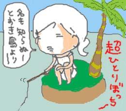 Kodokunawatasi1